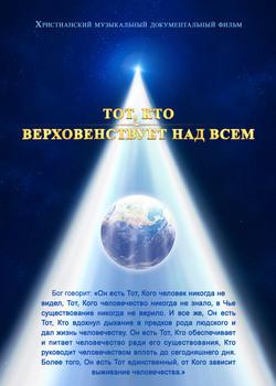 Христианская Музыка, Христианский музыкальный документальный фильм