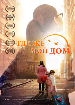 Лучший христианский семейный фильм