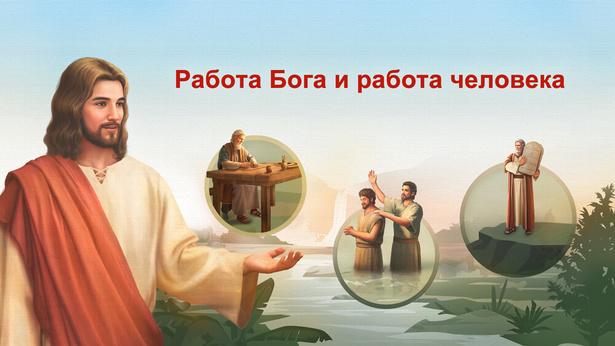Работа Бога и работа человека