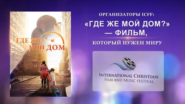 Организаторы ICFF: «Где же мой дом?» — фильм, который нужен миру