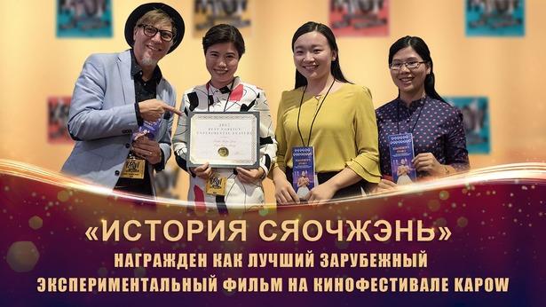 «История Сяочжэнь» награжден как лучший зарубежный экспериментальный фильм на кинофестивале KaPow